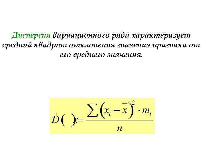 Дисперсия вариационного ряда характеризует средний квадрат отклонения значения признака от его среднего значения.