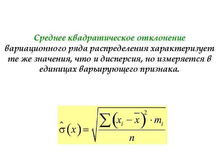 Среднее квадратическое отклонение вариационного ряда распределения характеризует те же значения, что и дисперсия, но