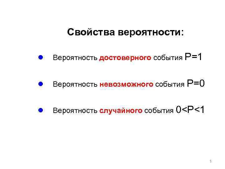 Свойства вероятности: l Вероятность достоверного события Р=1 l Вероятность невозможного события Р=0 l Вероятность