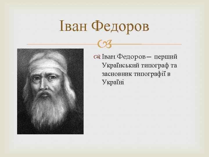 Іван Федоров— перший Український типограф та засновник типографії в Україні
