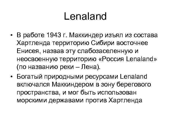 Lenaland • В работе 1943 г. Маккиндер изъял из состава Хартленда территорию Сибири восточнее