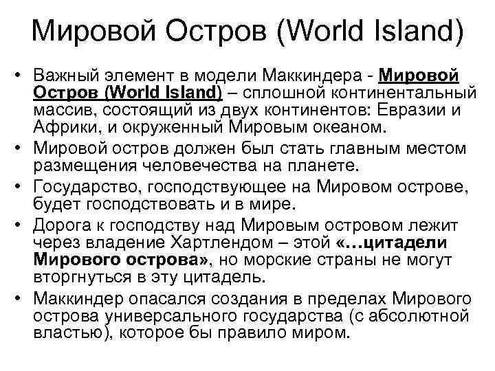 Мировой Остров (World Island) • Важный элемент в модели Маккиндера - Мировой Остров (World