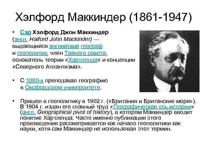 Хэлфорд Маккиндер (1861 -1947) • Сэр Хэлфорд Джон Маккиндер (англ. Halford John Mackinder) —