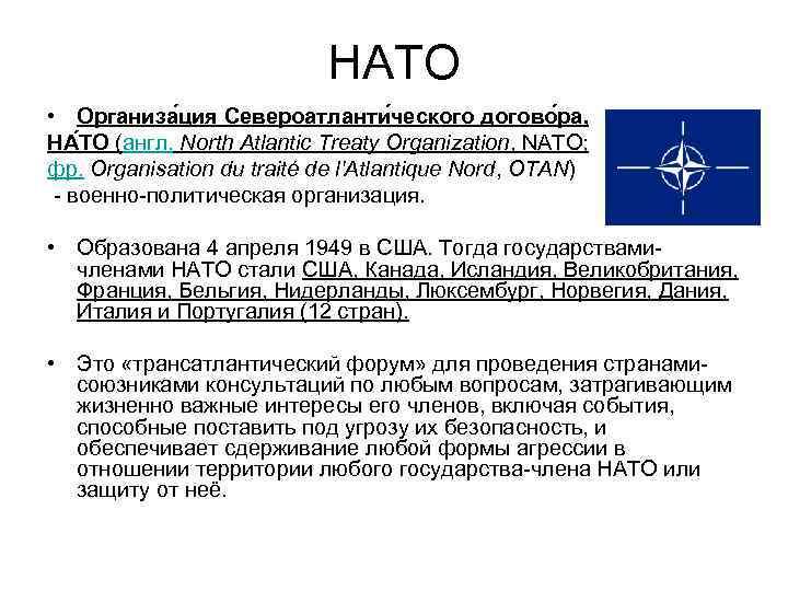 НАТО • Организа ция Североатланти ческого догово ра, НА ТО (англ. North Atlantic Treaty