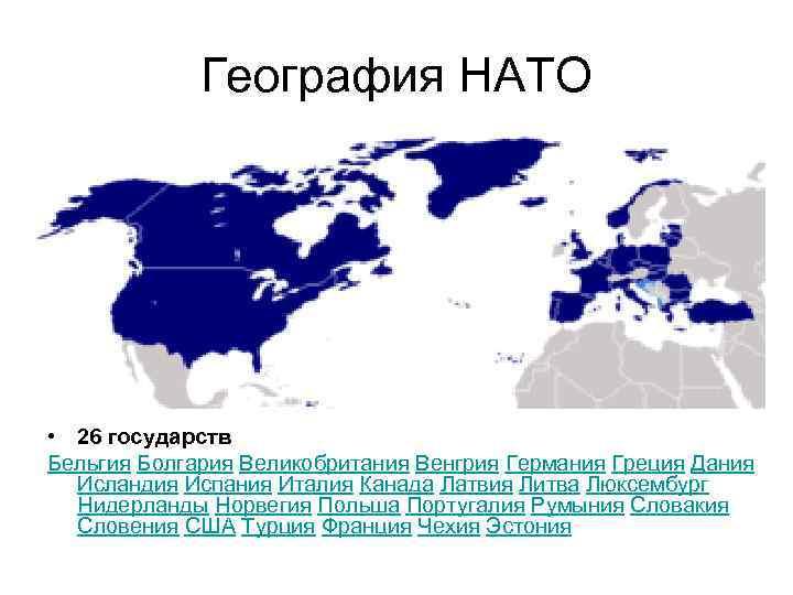 География НАТО • 26 государств Бельгия Болгария Великобритания Венгрия Германия Греция Дания Исландия Испания