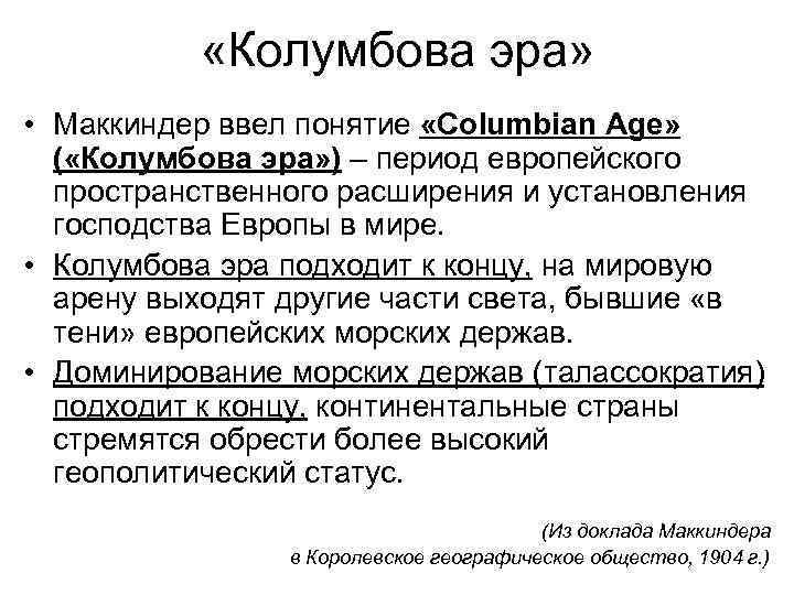 «Колумбова эра» • Маккиндер ввел понятие «Columbian Age» ( «Колумбова эра» ) –