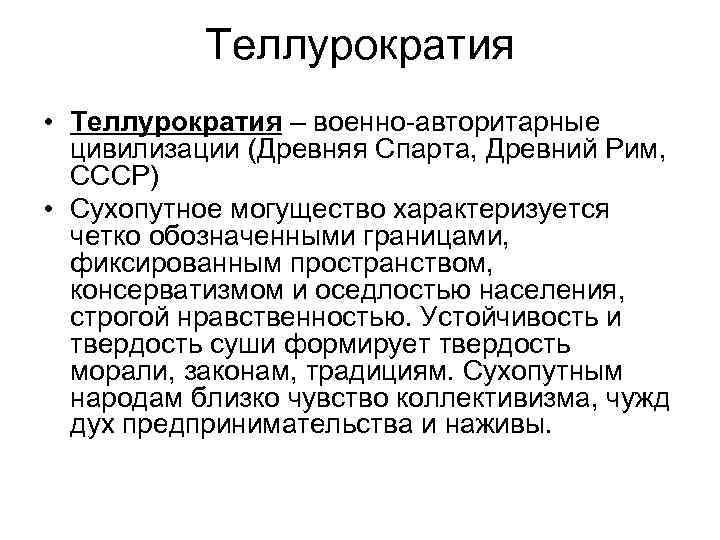 Теллурократия • Теллурократия – военно-авторитарные цивилизации (Древняя Спарта, Древний Рим, СССР) • Сухопутное могущество