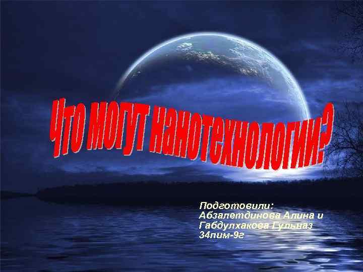 Подготовили: Абзалетдинова Алина и Габдулхакова Гульназ 34 пим-9 г