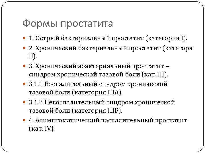 Хронический бактериальный простатит категория 2