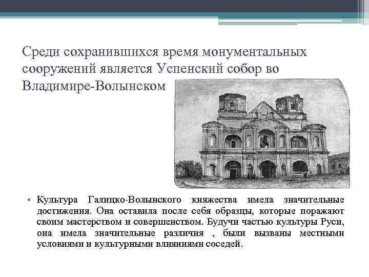 Среди сохранившихся время монументальных сооружений является Успенский собор во Владимире-Волынском • Культура Галицко-Волынского княжества