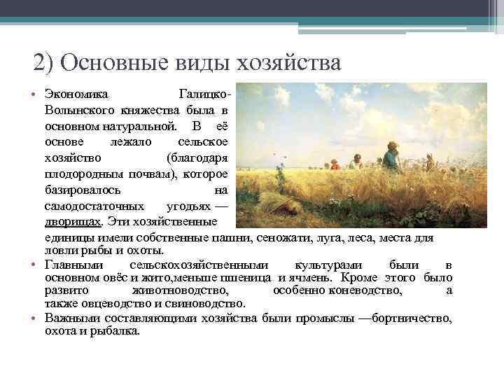 2) Основные виды хозяйства • Экономика Галицко. Волынского княжества была в основном натуральной. В