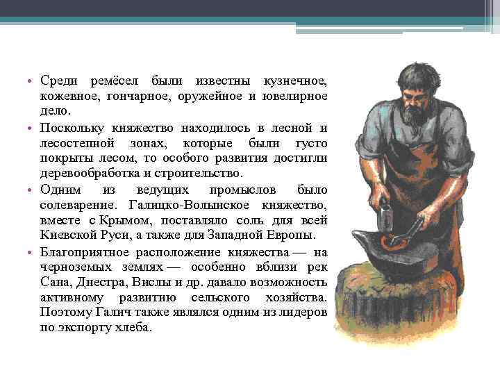 • Среди ремёсел были известны кузнечное, кожевное, гончарное, оружейное и ювелирное дело. •