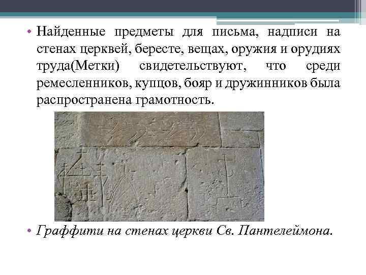• Найденные предметы для письма, надписи на стенах церквей, бересте, вещах, оружия и