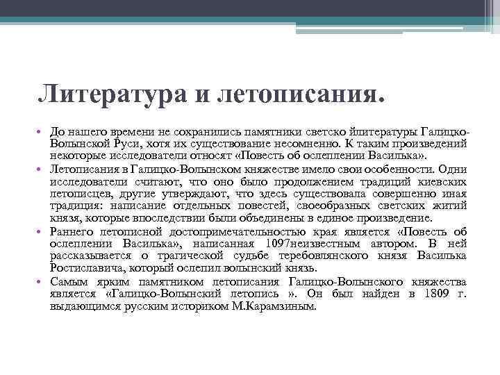 Литература и летописания. • До нашего времени не сохранились памятники светско йлитературы Галицко.