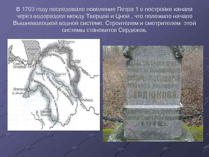 В 1703 году последовало повеление Петра 1 о постройке канала через водораздел между Тверцой