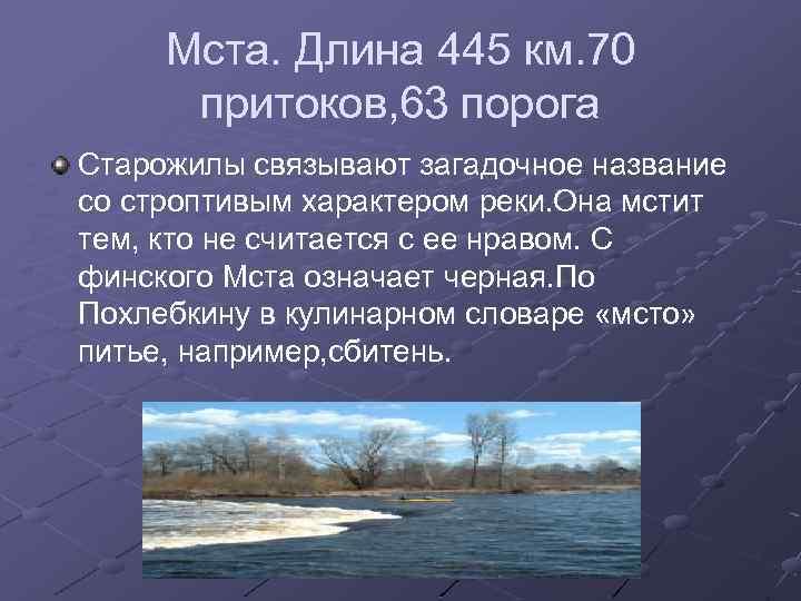 Мста. Длина 445 км. 70 притоков, 63 порога Старожилы связывают загадочное название со строптивым