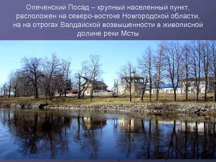 Опеченский Посад – крупный населенный пункт, расположен на северо-востоке Новгородской области, на на отрогах
