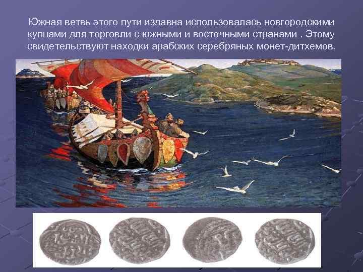 Южная ветвь этого пути издавна использовалась новгородскими купцами для торговли с южными и восточными