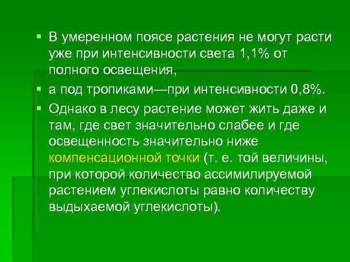 § В умеренном поясе растения не могут расти уже при интенсивности света 1, 1%