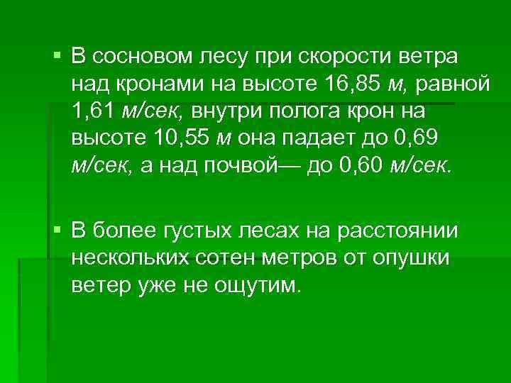 § В сосновом лесу при скорости ветра над кронами на высоте 16, 85 м,