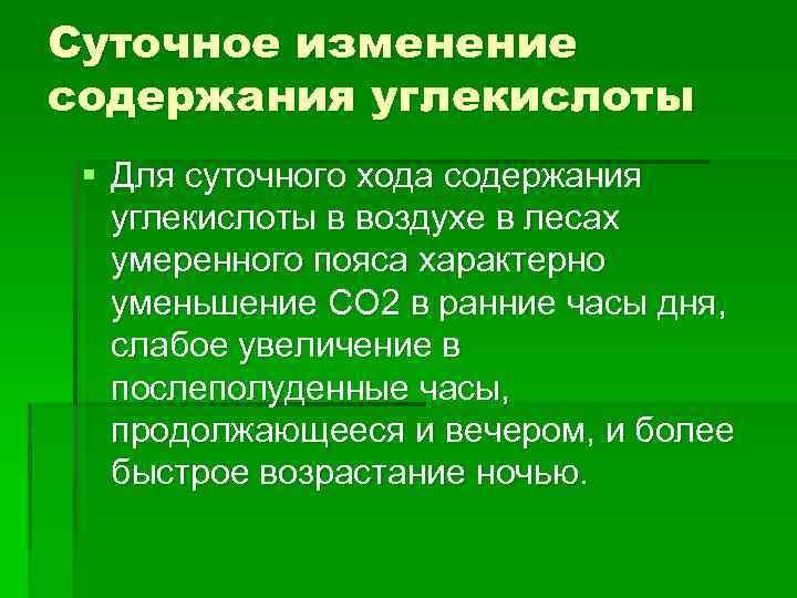 Суточное изменение содержания углекислоты § Для суточного хода содержания углекислоты в воздухе в лесах