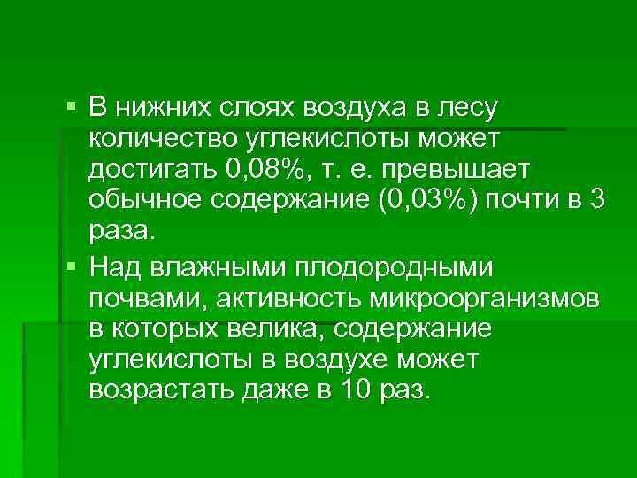 § В нижних слоях воздуха в лесу количество углекислоты может достигать 0, 08%, т.