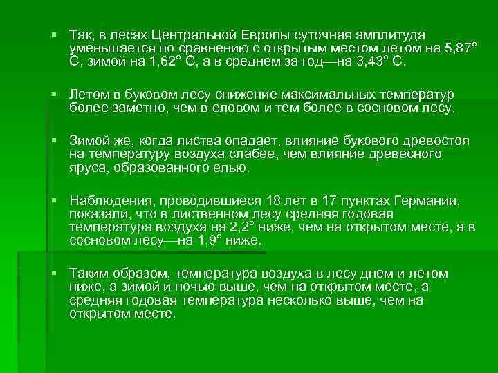 § Так, в лесах Центральной Европы суточная амплитуда уменьшается по сравнению с открытым местом