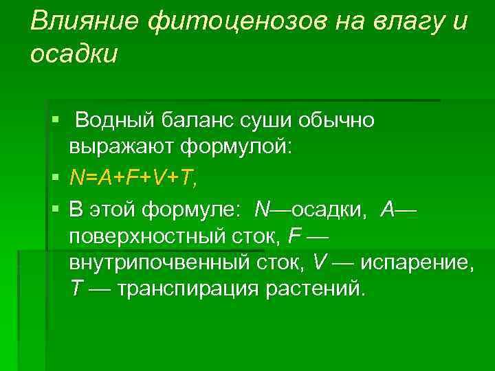 Влияние фитоценозов на влагу и осадки § Водный баланс суши обычно выражают формулой: §