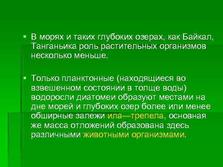 § В морях и таких глубоких озерах, как Байкал, Танганьика роль растительных организмов несколько