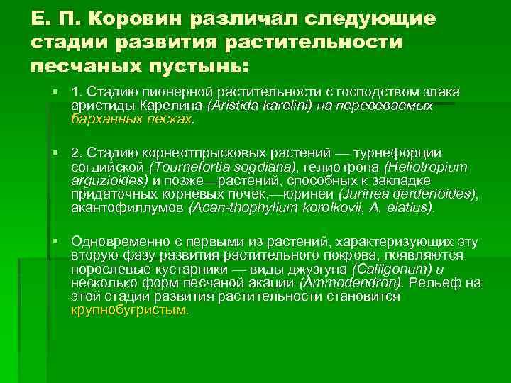 Е. П. Коровин различал следующие стадии развития растительности песчаных пустынь: § 1. Стадию пионерной