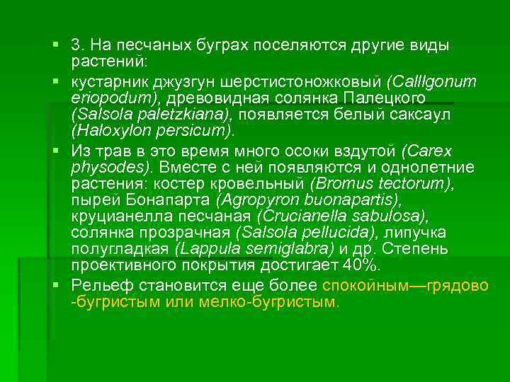 § 3. На песчаных буграх поселяются другие виды растений: § кустарник джузгун шерстистоножковый (Calllgonum