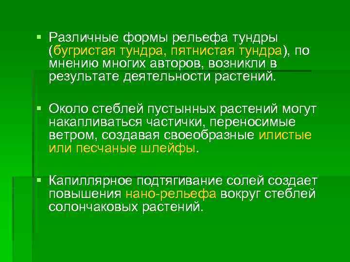 § Различные формы рельефа тундры (бугристая тундра, пятнистая тундра), по мнению многих авторов, возникли
