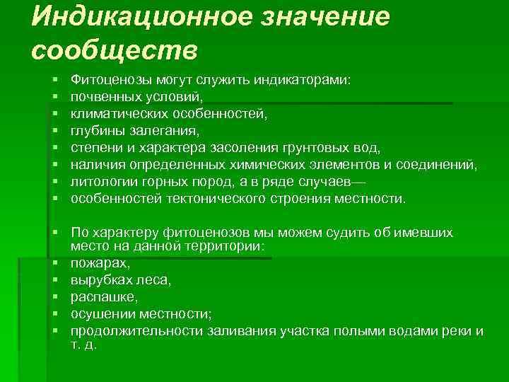 Индикационное значение сообществ § § § § Фитоценозы могут служить индикаторами: почвенных условий, климатических