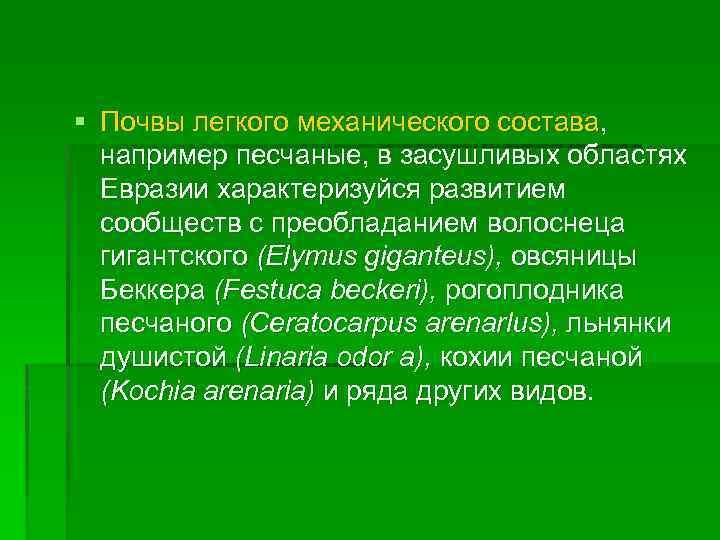 § Почвы легкого механического состава, например песчаные, в засушливых областях Евразии характеризуйся развитием сообществ