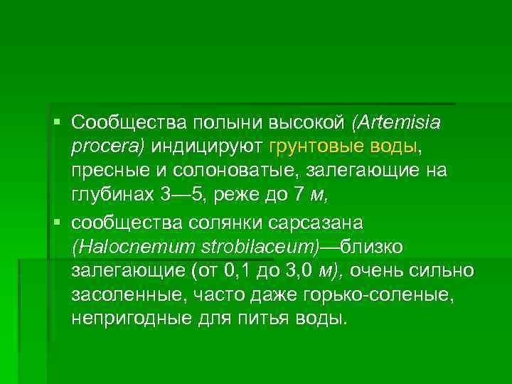 § Сообщества полыни высокой (Artemisia procera) индицируют грунтовые воды, пресные и солоноватые, залегающие на