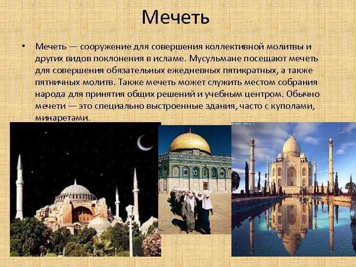 Мечеть • Мечеть — сооружение для совершения коллективной молитвы и других видов поклонения в