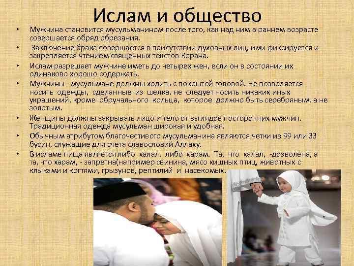 • • Ислам и общество Мужчина становится мусульманином после того, как над ним