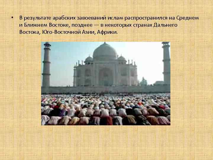 • В результате арабских завоеваний ислам распространился на Среднем и Ближнем Востоке, позднее
