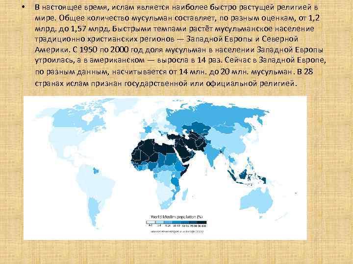 • В настоящее время, ислам является наиболее быстро растущей религией в мире. Общее