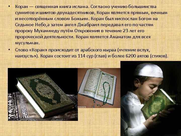 • Коран — священная книга ислама. Согласно учению большинства суннитов и шиитов-двунадесятников, Коран
