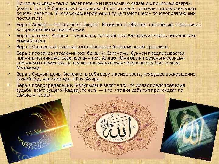 • • Понятие «ислам» тесно переплетено и неразрывно связано с понятием «вера» (иман).