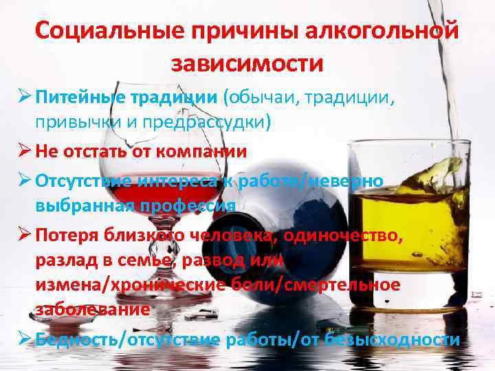 Социальные причины алкогольной зависимости Ø Питейные традиции (обычаи, традиции, привычки и предрассудки) Ø Не
