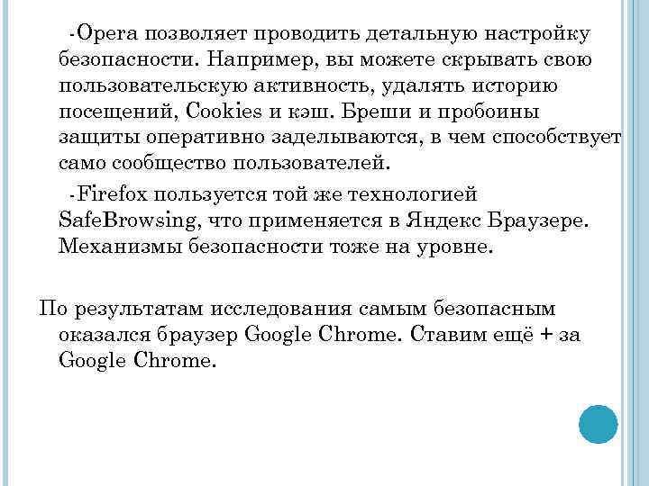 -Opera позволяет проводить детальную настройку безопасности. Например, вы можете скрывать свою пользовательскую активность, удалять