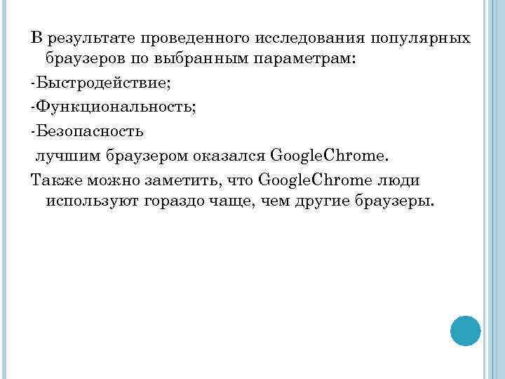 В результате проведенного исследования популярных браузеров по выбранным параметрам: -Быстродействие; -Функциональность; -Безопасность лучшим браузером
