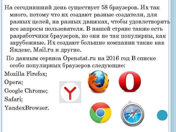 На сегодняшний день существует 58 браузеров. Их так много, потому что их создают разные