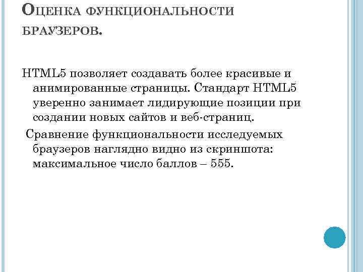 ОЦЕНКА ФУНКЦИОНАЛЬНОСТИ БРАУЗЕРОВ. HTML 5 позволяет создавать более красивые и анимированные страницы. Стандарт HTML