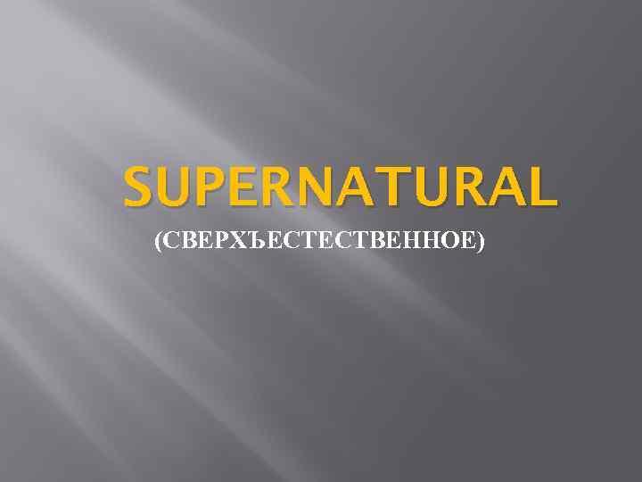SUPERNATURAL (СВЕРХЪЕСТЕСТВЕННОЕ)