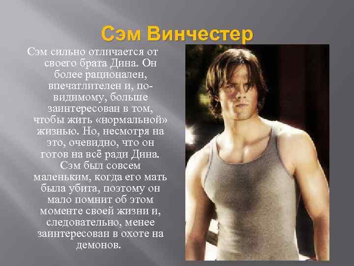 Сэм Винчестер Сэм сильно отличается от своего брата Дина. Он более рационален, впечатлителен и,