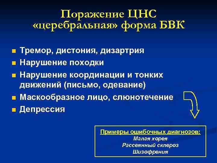 Поражение ЦНС «церебральная» форма БВК n n n Тремор, дистония, дизартрия Нарушение походки Нарушение