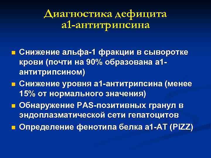 Диагностика дефицита а 1 -антитрипсина n n Снижение альфа-1 фракции в сыворотке крови (почти